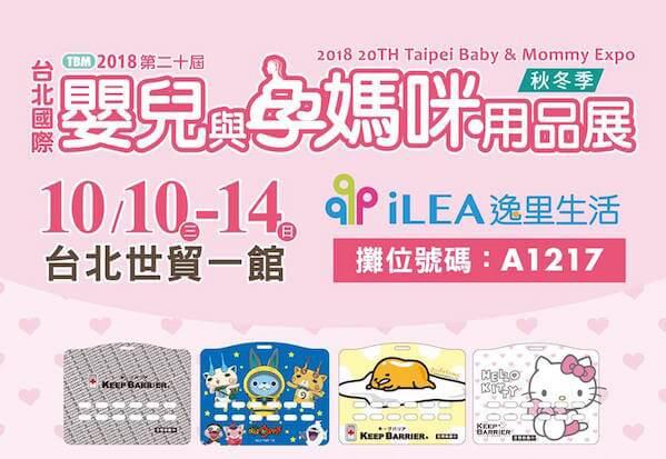 2018台北國際嬰兒與孕媽咪用品展--逸里生活