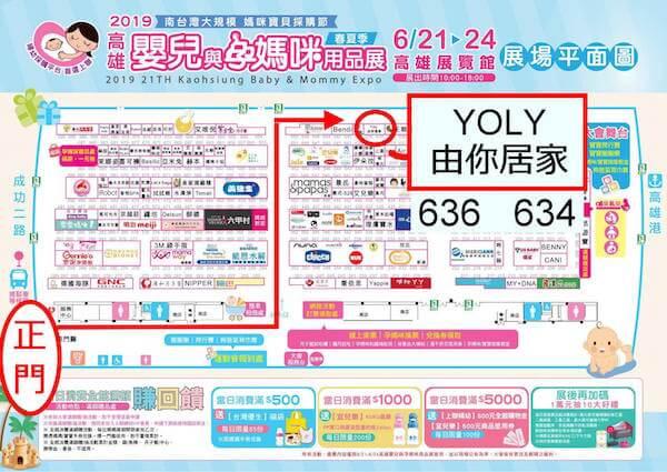 逸里生活 x YOLY 婦幼展6/21-6/24 高雄展覽館攤位