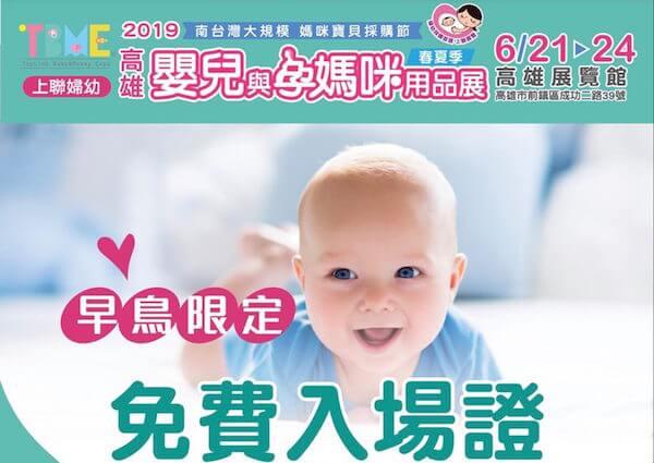 逸里生活 x YOLY 婦幼展6/21-6/24 高雄展覽館