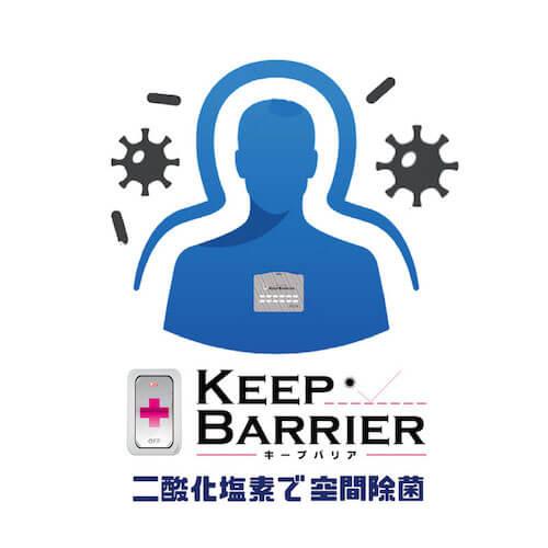 Keep barrier LOGO