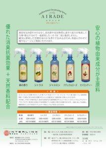 AIRADE 天然抗菌除臭噴霧--香氛系列