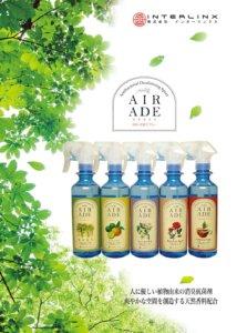 AIRADE-森林香