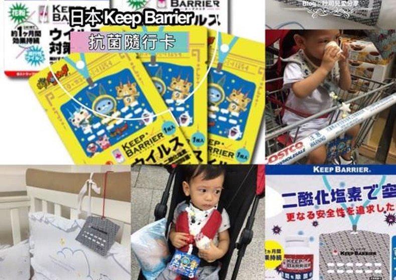 日本Keep Barrier 抗菌隨行卡,建立隱形的抗菌保護膜吐司兒愛分享